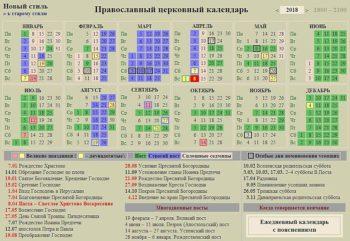 православный календарь для венчания