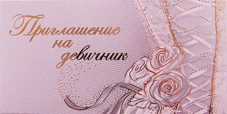 Приглашения на девичник, юбилеем