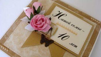 что подарить на юбилей свадьбы