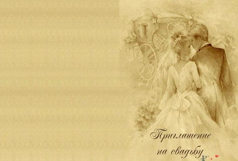 Днем, заготовка для свадебной открытки