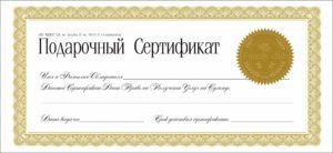 Подарочный сертификат на юбилей свадьбы